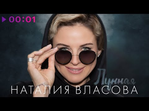 Наталия Власова - Лунная | Official Audio | 2019