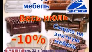 Реклама магазина белорусской мебели