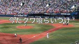 2017/3/18 対横浜DeNAベイスターズ戦@横浜スタジアム <歌詞> [勝利の...