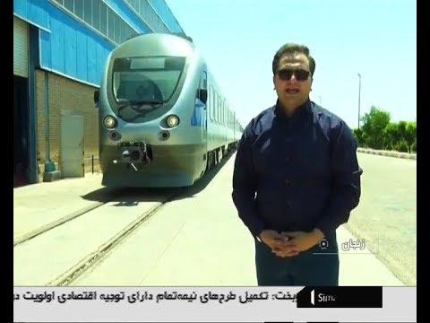 Iran IRICO made Railbus, Metro cars, Passenger coaches, Freight wagons & Monorails شركت ايريكو