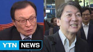 與, 오늘 10호 인재 발표...안철수 오후 귀국 / YTN