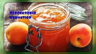 Персиковый конфитюр/джем/варенье/peach jam