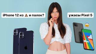 iPhone 12 - жертва экономии, непонятные Apple Watch SE и кибербулинг Fortnite