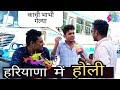 Haryana me Holi | Funny review prank -VK