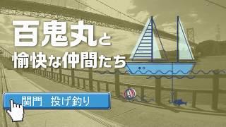関門海峡の真下で投げ釣りをしました。駐車場、売店、トイレもあるので...