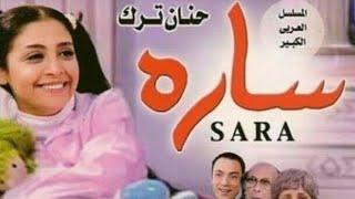 نهال نبيل-كليب أغنية وبنحبك يا دنيا بجد - مونتاج وشكل جديد. 2005-2020/ مسلسل سارة.. حنان ترك ❤