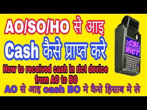 Ao/ So से आइ cash rict device मे कैसे प्राप्त करे | how to received cash in rict from ao so to bo