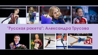 Русская ракета Александра Трусова