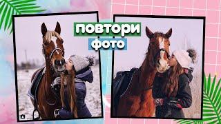ПОВТОРИ ФОТО / КОННАЯ версия | Диана и Жужа