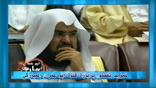 الشيخ عبد الولي الأركاني أدهش رئيس الحرمين و الحضور بآدائه وصوته !!