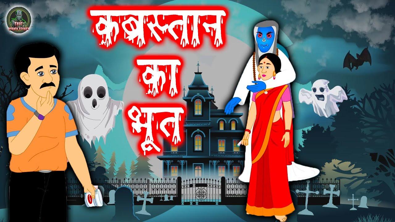 कब्रस्तान का भूत | Horror Stories | Bhootiya Kahaniya | Hindi Stories | True Horror Stories