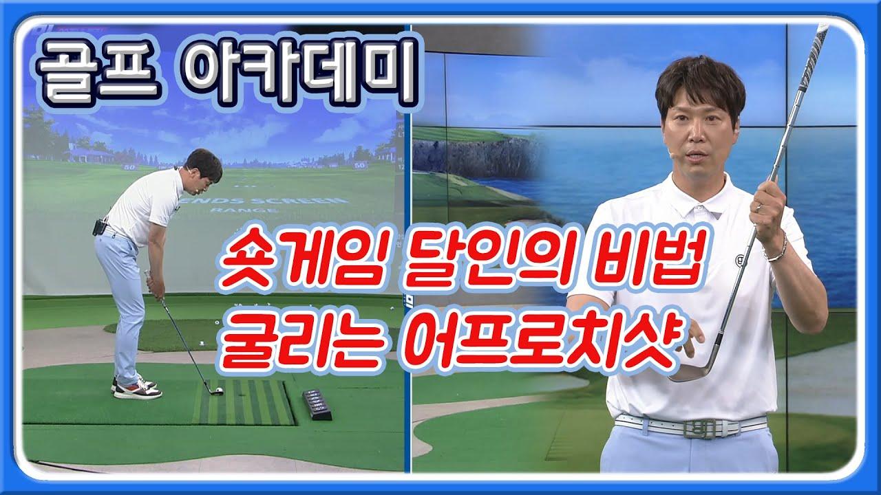 [골프레슨]조도현, 굴리는 어프로치샷 노하우 |SBS골프아카데미 20주년 특집
