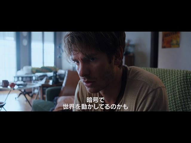 『イット・フォローズ』監督の新作『アンダー・ザ・シルバーレイク』日本版予告編