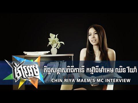កិច្ចសម្ភាសពិធីការនីកម្មវិធីម៉ាអេម ឈិនរីយ៉ា | Chin Riya MaEm's MC Interview