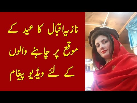 Nazia Iqbal Video Message on Eid ul Fitar