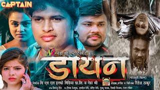 अवधेश प्रेमी का भोजपुरी फिल्म डायन 2021 का  Full Hd Movie | Awdhesh Premi ,Dipak Dildar Filim Dayan