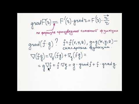 Скалярные и векторные поля