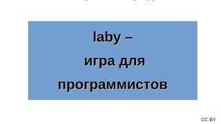 laby - игра для программистов