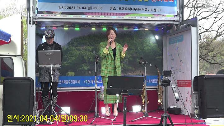 신태문tv 가수소희-혜은희-후회 도동측백문화마을향산칠색 힐링걷기대회