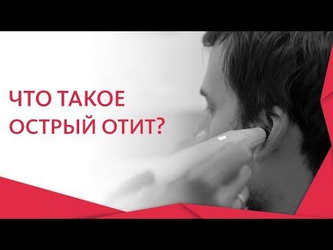 Острый отит среднего уха. �� Причины возникновения и лечение острого отита среднего уха. 12+