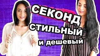 СЕКОНД ХЕНД с примеркой / СТИЛЬНЫЙ и ДЕШЕВЫЙ /2017