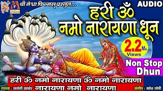 Hari Om Namo Narayana || Devotional Dhun || Saloni  Thakor || Vishnu Bhagvan Ki Dhun ||