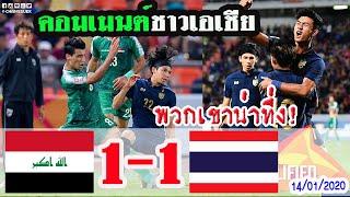คอมเมนต์ชาวเอเชีย! ไทย 1-1 อิรัก  -ฟุตบอลชิงแชมป์เอเชีย ยู23 2020