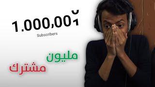 مليون مشترك !! 🔥