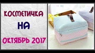 Косметичка на Октябрь 2017 / Декоративная косметика / Бюджетная косметика