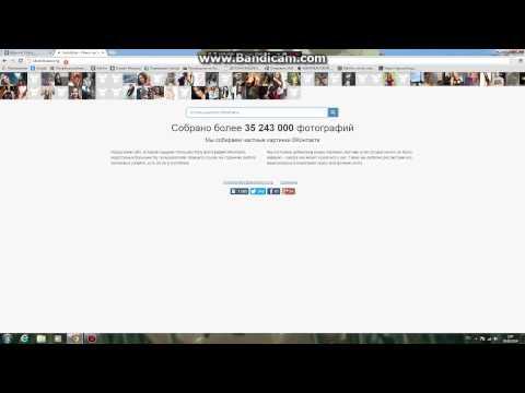 Как смотреть скрытые фото в Контакте
