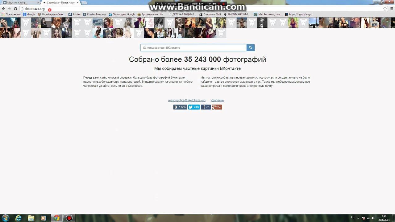 Как смотреть скрытые фото в Контакте - YouTube