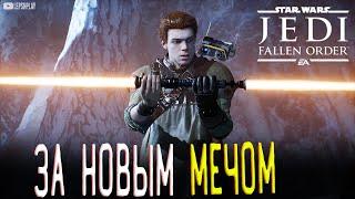 Кайбер-Кристалл Кэла Кестиса в Star Wars Jedi: Fallen Order, Звездные Войны, прохождение на русском