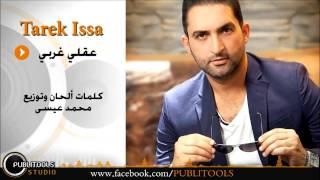 Gambar cover طارق عيسى عقلي غربي / Tarek Issa 3a2ly gharby 2014