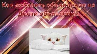 Доски объявлений. Как добавить объявление.(Мой блог: http://valentinanorenkova.ru/ Бизнес со мной: http://uspehvrabote.ru/sistema1/ Многие люди думают что если они будут размещать..., 2013-10-29T16:50:53.000Z)