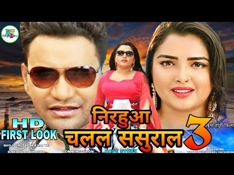 Nirahua Chalal Sasural 3 | Bhojpuri Movie (Dinesh Lal Yadav) First Look Release Upcoming Movie2018