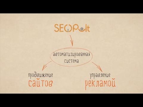 Раскрутка сайта в Тольятти возможна с SeoPult