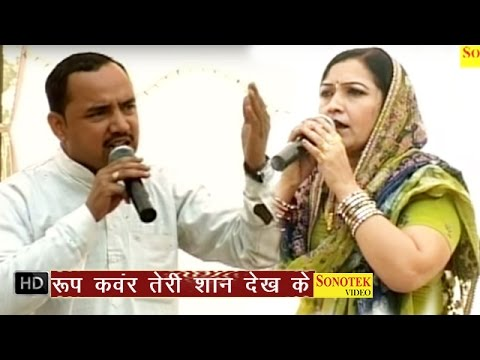 Roop Kawar Teri Shan Dekh Ke    रूप कॅवर तेरी शान देख के    Haryanvi Ragni
