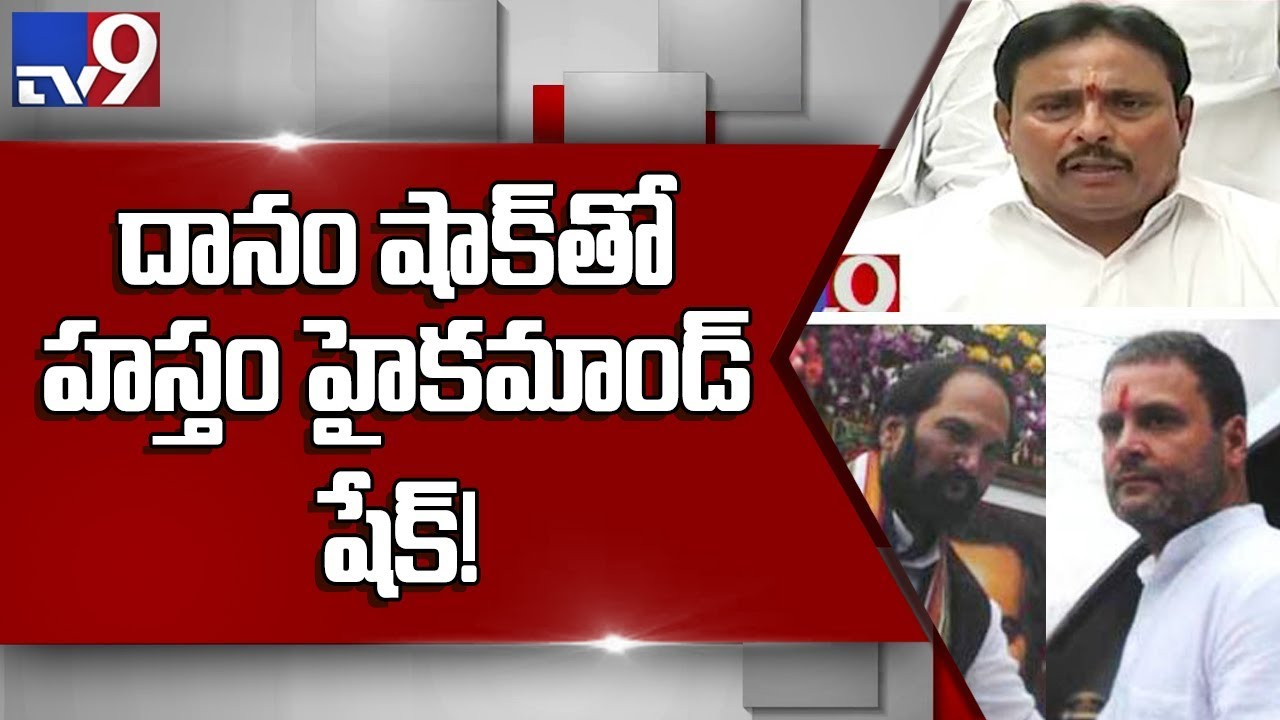 pcc-chief-uttam-gets-call-from-rahul-for-explanation-on-danam-resignation-tv9