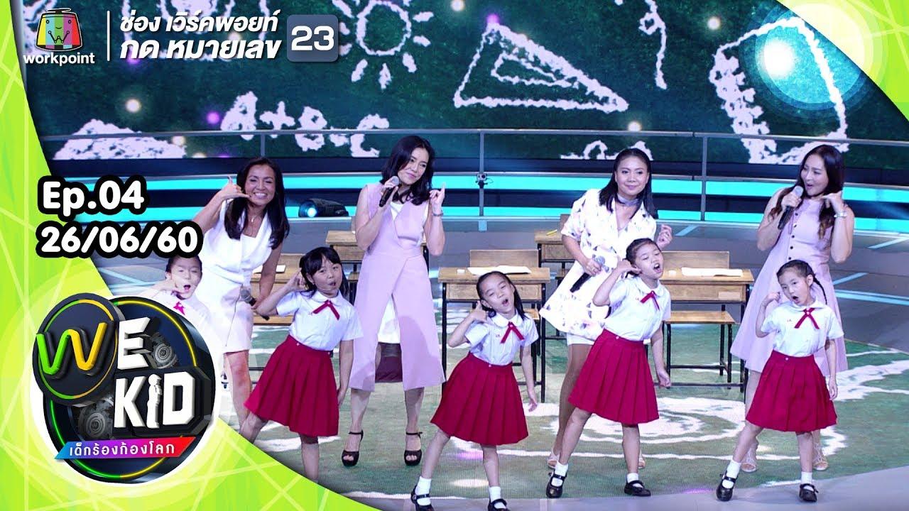 р╕Бр╕зр╣Ир╕▓р╕Ир╕░р╕гр╕▒р╕Б | р╕кр╕Ър╕▓р╕вр╕Фр╕╡р╕лр╕гр╕╖р╕нр╣Ар╕Ыр╕ер╣Ир╕▓ | р╕зр╕З XYZ | We Kid Thailand р╣Ар╕Фр╣Зр╕Бр╕гр╣Йр╕нр╕Зр╕Бр╣Йр╕нр╕Зр╣Вр╕ер╕Б