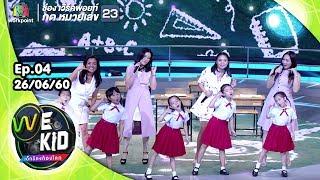 กว่าจะรัก | สบายดีหรือเปล่า | วง XYZ | We Kid Thailand เด็กร้องก้องโลก