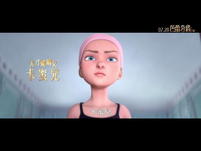 芭蕾奇緣 Ballerina│07.28 夢想起舞 中/英文版同步上映