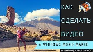 Урок windows movie maker * Как быстро и легко создать видео ролик(В уроке показаны основные функции для создания видеоролика из фото и видео материала. Программа простая..., 2016-03-28T22:21:31.000Z)