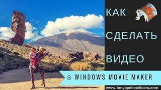 как сделать клип из видео windows movie maker