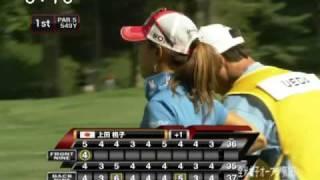 【モモコロリ】上田桃子 過少申告 2009全米女子オープン初日1番ホール
