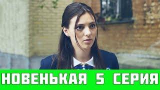 НОВЕНЬКАЯ 5 СЕРИЯ (сериал, 2019) Новый канал дата выхода