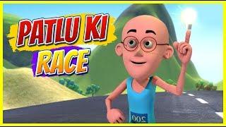 Motu Patlu | Motu Patlu in Hindi | 2019 | Patlu Ki Race