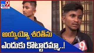అయ్యయ్యో శరత్ను ఎందుకు  కొట్టారమ్మా..! Ayyayo Vaddamma Dancer Sharath revealed incident facts - TV9