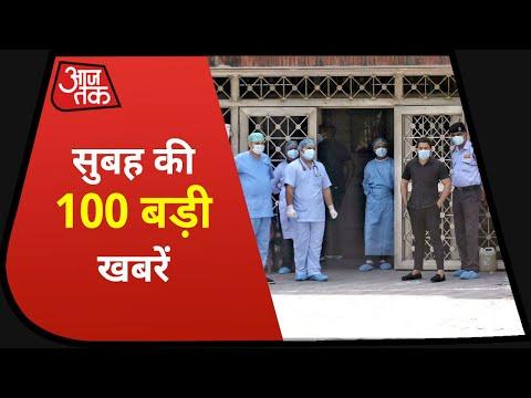 Hindi News Live: देश-दुनिया की सुबह की 100 बड़ी खबरें I Nonstop 100 I Top 100 I Nov 23, 2020