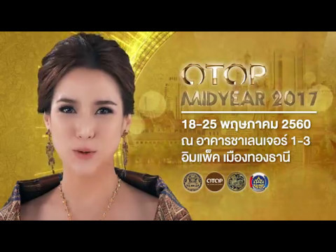 OTOP Midyear 2017 Best Local to Global