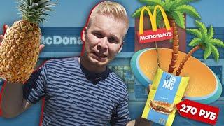 Макдональдс на острове / Блюдо по цене обеда в России